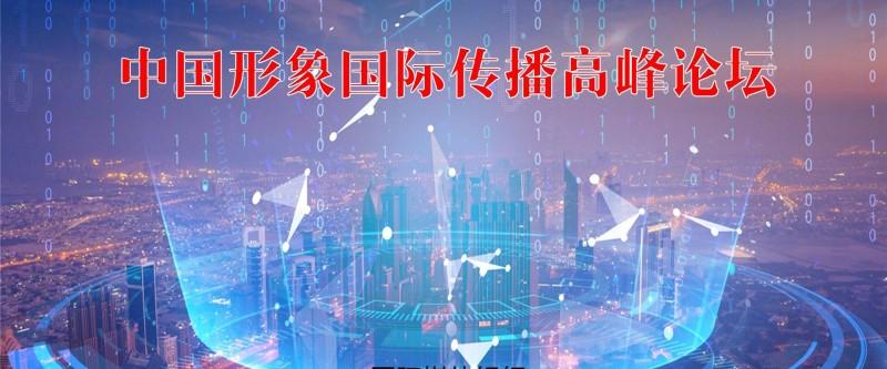 中国形象国际传播高峰论坛暨乡村振兴文旅推介会将于12月在中国澳门举办